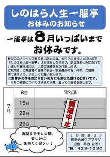 【お知らせ】R2.8_一服亭お知らせ.jpg