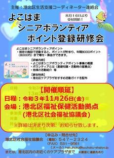 【延期】R3.9.24_YSVP研修会.jpg
