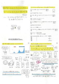 【資料】R3.2.27_健康づくり講演会�C.jpg