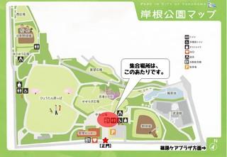 【集合場所】岸根公園.jpg