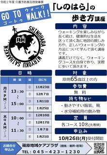 【チラシ】R2.9_歩き方講座(表).JPG