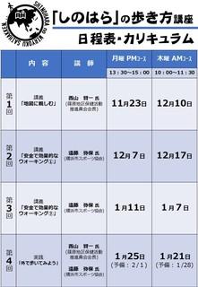 【チラシ】R2.9_歩き方講座(裏).JPG