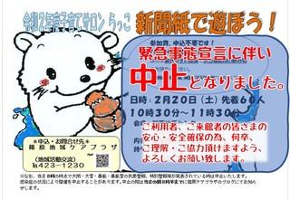 【ブログ用】R2.2.20_らっこ新聞紙_中止.jpg