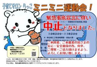 【ブログ用】R3.9.5_らっこ運動会_中止.jpg
