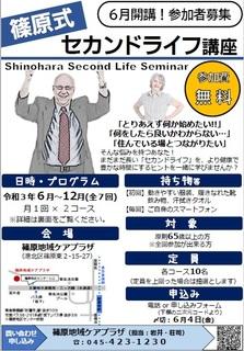 【ブログ用】R3_SSL講座.jpg