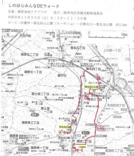 【ブログ用地図】R1.11.30_しのはらみんなDEウォーク.jpg