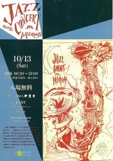【ポスター】H30_ジャズコンサート.jpg