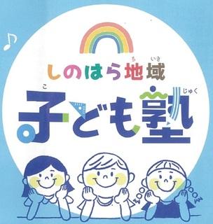 【ロゴ】しのはら地域子ども塾.jpg