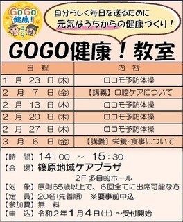 R1_GOGO健康教室.jpg