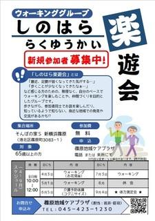 【チラシ】H31_楽遊会.jpg