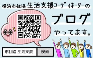 市社協2層Co.ブログ.png