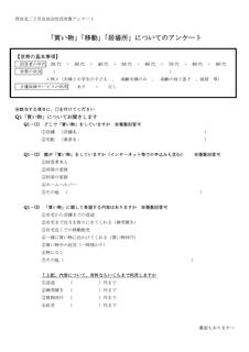 アンケート荏田北2.png